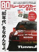 80年代レーシングカーのすべて 「ピケマン」「セナプロ」時代のF1に熱狂グループC、日産ターボ軍団が大活躍のシルエットも完全網羅!