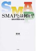 SMAPとは何か? 国民的偶像の終焉