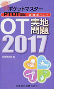 ポケットマスターPT/OT国試必修ポイントOT実地問題 2017
