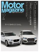 Motor Magazine 2016年10月号/No.735