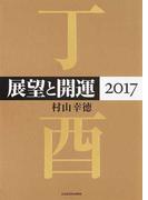 展望と開運 2017