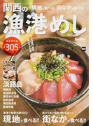 関西の漁港めし 旬の魚介を現地で食べる!街なかで食べる!
