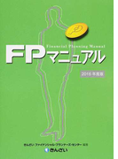 FPマニュアル 2016年度版