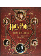 ハリー・ポッター公式ガイドブック映像の魔術 完全版