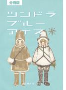 【全1-2セット】【分冊版】ツンドラ ブルーアイス