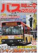 バスマガジン バス好きのためのバス総合情報誌 vol.79 名鉄観光バスの豪華仕様中型バス「シオン」緊急チェック!!