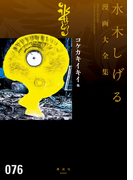 【セット商品】水木しげる漫画大全集 第1期 9月配信分(11冊)