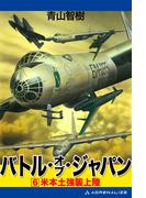 バトル・オブ・ジャパン(6)