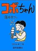 コボちゃん 2016年7月(読売ebooks)