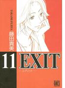 EXIT~エグジット~ (11)(バーズコミックス ガールズコレクション)