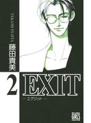 EXIT~エグジット~ (2)(バーズコミックス ガールズコレクション)