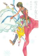 雪の女王(バーズコミックス デラックス)