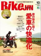 BikeJIN/培倶人 2016年10月号 Vol.164