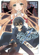 ソードアート・オンライン アインクラッド2(電撃コミックス)