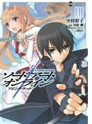 ソードアート・オンライン アインクラッド1(電撃コミックス)