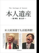 本人遺産(文春e-book)