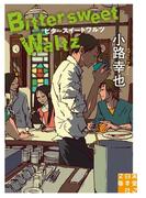 ビタースイートワルツ Bittersweet Waltz(実業之日本社文庫)