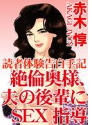 読者体験告白手記 絶倫奥様、夫の後輩にSEX指導(3)(アネ恋♀宣言)