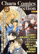 Chara Comics Collection VOL.3(Chara comics)