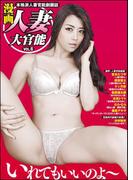 漫画人妻大官能 Vol.6