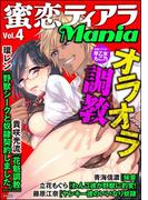 蜜恋ティアラMania Vol.4 オラオラ調教