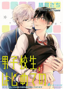 男子校生、はじめての(4) 参納×エイチ編 生徒会室でムリヤリ…(eビーボーイコミックス)