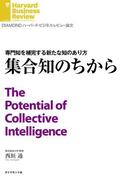 集合知のちから(DIAMOND ハーバード・ビジネス・レビュー論文)