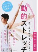 驚くほど伸びる動的ストレッチ 硬い体・肩こり・腰痛に!