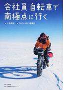 会社員自転車で南極点に行く