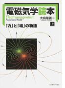 電磁気学読本 「力」と「場」の物語 上