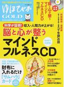 ゆほびかGOLD vol.32