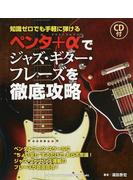 ペンタ+αでジャズ・ギター・フレーズを徹底攻略 知識ゼロでも手軽に弾ける