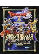 ドラゴンクエストⅩいにしえの竜の伝承オンライン公式ガイドブック バージョン3.3〈後期〉 闇の領界+職業の極意編