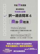 司法書士試験択一過去問本 平成28年度版4 商法・会社法