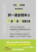 司法書士試験択一過去問本 平成28年度版8 憲法・刑法・司法書士法