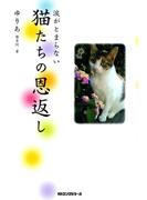 【全1-2セット】涙がとまらない猫たちの恩返し(KKロングセラーズ)