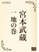 【全1-5セット】宮本武蔵