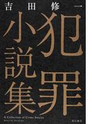 犯罪小説集