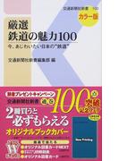"""厳選鉄道の魅力100 今、あじわいたい日本の""""鉄道"""" カラー版"""
