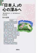 「日本人」の心の深みへ 「縄文的なもの」と「弥生的なもの」を巡る旅