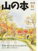 山の本 No.97(2016秋) 特集=私の心をとらえた山の本 山と人=戦時下の登山者 上