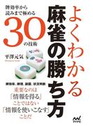 よくわかる麻雀の勝ち方 ~牌効率から読みまで極める30の技術~(マイナビ麻雀BOOKS)