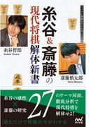 糸谷&斎藤の現代将棋解体新書(マイナビ将棋BOOKS)