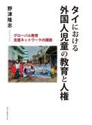 タイにおける外国人児童の教育と人権 グローバル教育支援ネットワークの課題