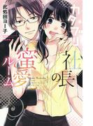 カタブツ社長の蜜愛ルーム(4)(S*girlコミックス)