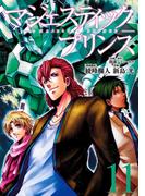 マジェスティックプリンス11(ヒーローズコミックス)(ヒーローズコミックス)