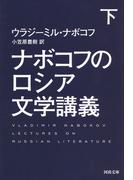 ナボコフのロシア文学講義 下(河出文庫)