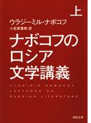 ナボコフのロシア文学講義 上(河出文庫)
