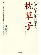 ヘタな人生論より枕草子(河出文庫)