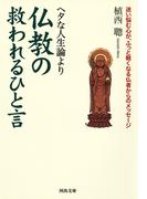 ヘタな人生論より仏教の救われるひと言(河出文庫)